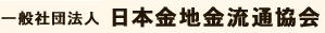 社団法人 日本金地金流通協会