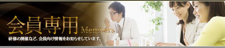 会員専用members 研修の開催等、会員向けサービスの情報をお知らせしています。