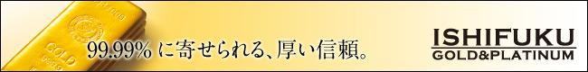 石福金属興業株式会社